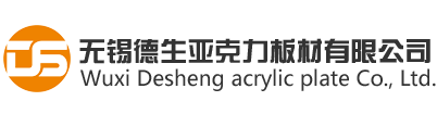无锡亚克力板|无锡有机玻璃板|苏州阳光板厂家-无锡德生亚克力板材有限公司